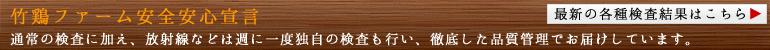 竹鶏ファーム安全安心宣言
