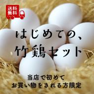 【送料無料!】はじめての竹鶏セット