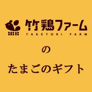 竹鶏のギフト2014