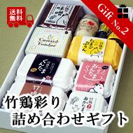 【送料無料!】竹鶏十一種詰め合わせギフト
