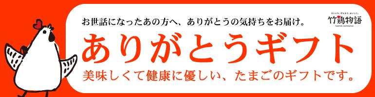 竹鶏ファームのありがとうギフト