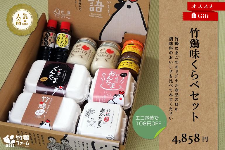 竹鶏味くらべセット