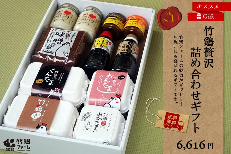 【送料無料】竹鶏贅沢詰め合わせギフト