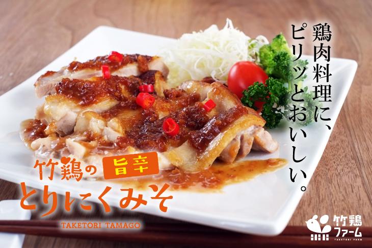 鶏肉料理にピリッとアクセント