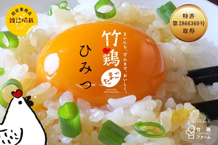 まいにち、げんきで、おいしく。竹鶏たまご