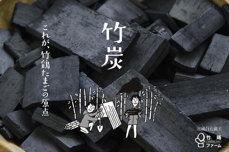 竹炭。これが、竹鶏たまごの原点