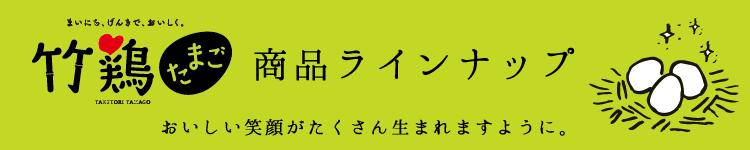 竹鶏たまご 商品ラインナップ