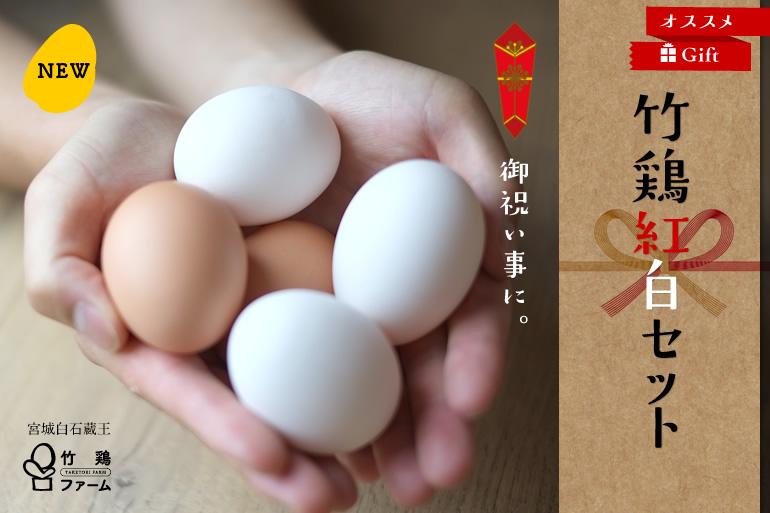 竹鶏紅白セット