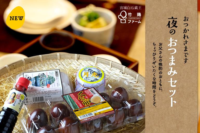 竹鶏夜のおつまみセット