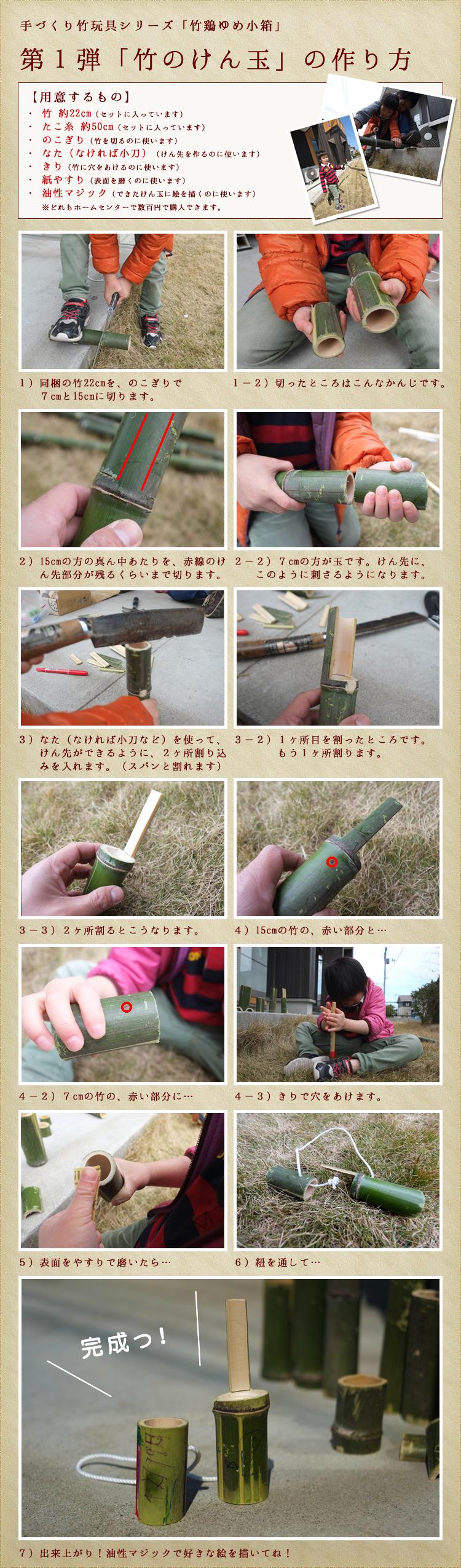 竹のけん玉の作り方