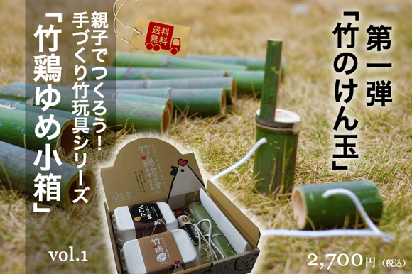 送料無料★手づくり竹玩具シリーズ「竹鶏ゆめ小箱」第1弾「竹のけん玉セット」