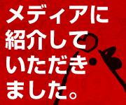 仙台発大人の情報誌「りらく」