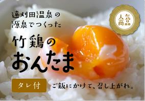 人気商品 竹鶏のおんたま