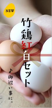 NEW 竹鶏紅白セット♪御祝い事に。