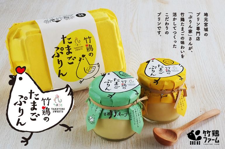 竹鶏のスイーツ「竹鶏のたまごぷりん プレーン」