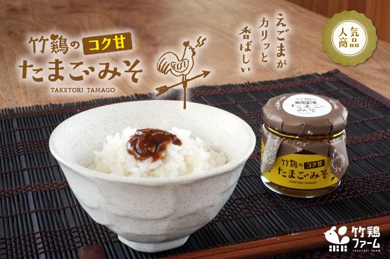 人気商品 竹鶏のコク甘たまごみそ