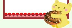 お菓子のbottom