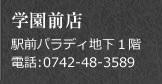 学園前店 駅前パラディ地下1階 電話:0742-48-3589