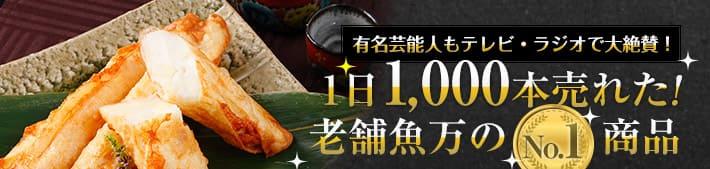 有名芸能人もテレビ・ラジオで大絶賛!1日1,000本売れた!老舗魚万のNo.1商品