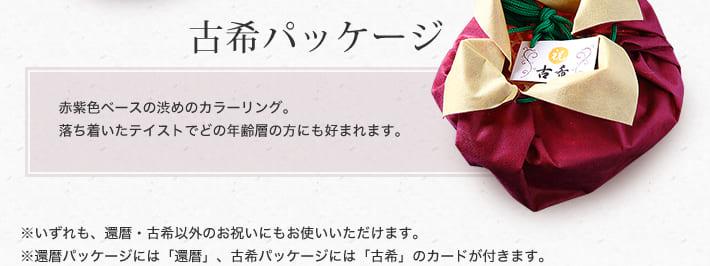 古希パッケージ 赤紫色ベースの渋めのカラーリング。落ち着いたテイストでどの年齢層の方にも好まれます。