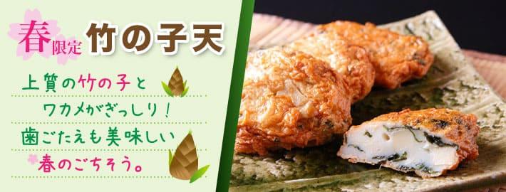 春限定・竹の子天 上質の竹の子とワカメがぎっしり!歯ごたえも美味しい春のごちそう。