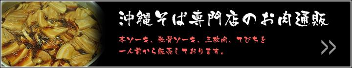 沖縄そば専門店のお肉通販
