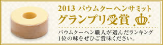 2013バウムクーヘンサミット グランプリ受賞「みのり」のご購入はこちら