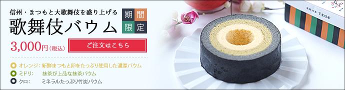 限定販売「歌舞伎バウム」