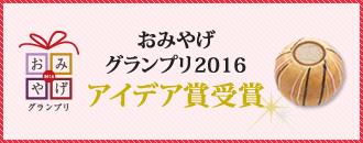 おみやげグランプリアイデア賞受賞