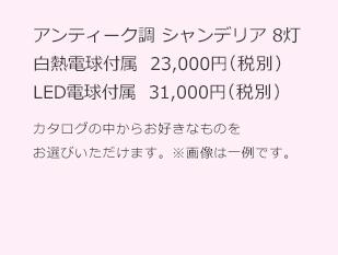 アンティーク調 シャンデリア 8灯 白熱電球付属  23,000円  LED電球付属  31,000円