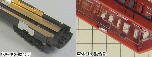 勘合部とアルミテープの配線