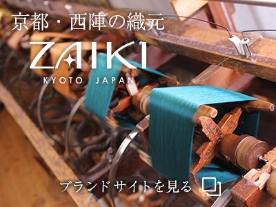 京都西陣のZAIKIブランドサイトへ