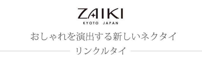 ZAIKI(ざいき)ネクタイ