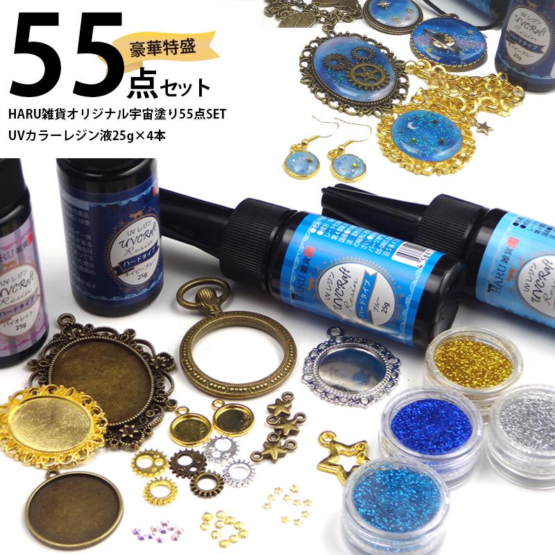 宇宙塗りセット/UVカラーレジン液25g×4本
