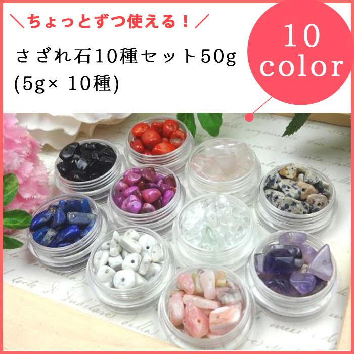さざれ石10種セット50g(5g×10種)