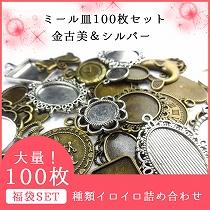 ミール皿 100枚セット 金古美&シルバー種類イロイロ詰め合わせ