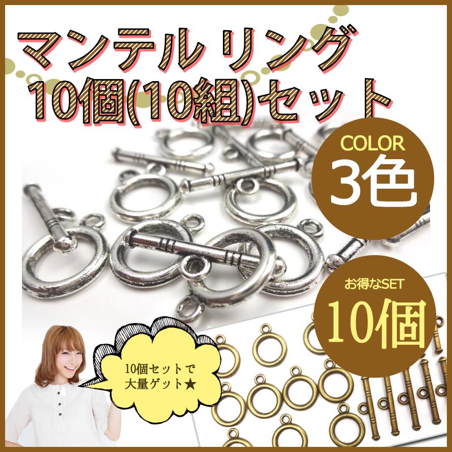 【全3色】マンテル リング 10個(10組)セット