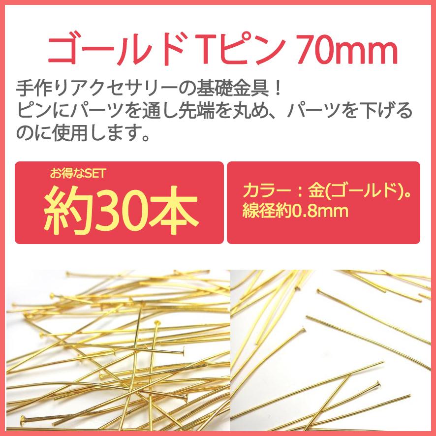 ゴールド Tピン 70mm 約35本