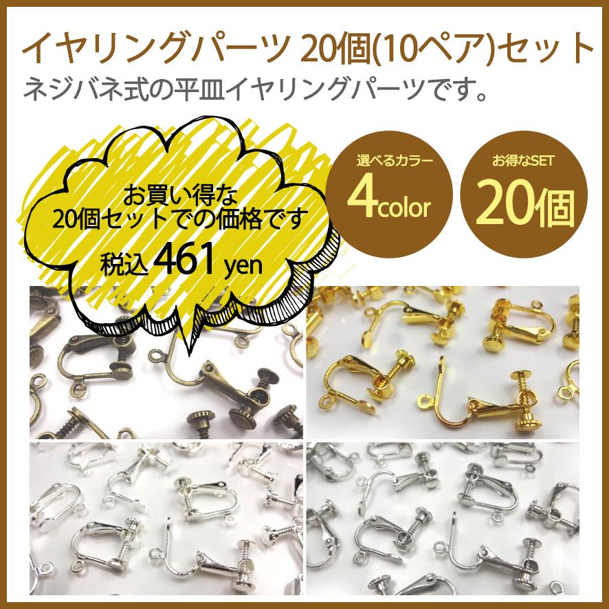 イヤリングパーツ 20個(10ペア)セット 金古美/ネジバネ式 平皿