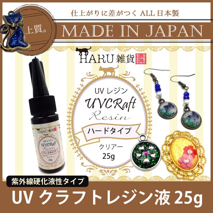 【日本製】HARU雑貨 UVレジン液 25g入 クリアー ハード
