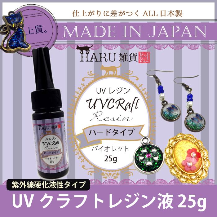 【日本製】HARU雑貨 UVレジン液 25g入 バイオレット