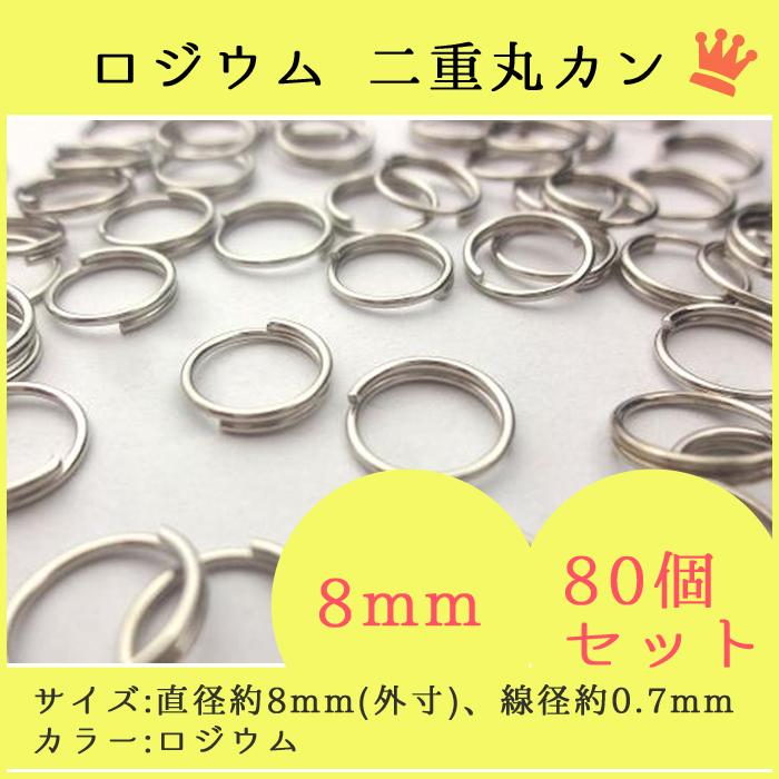 ロジウム 二重丸カン 8mm 約80個