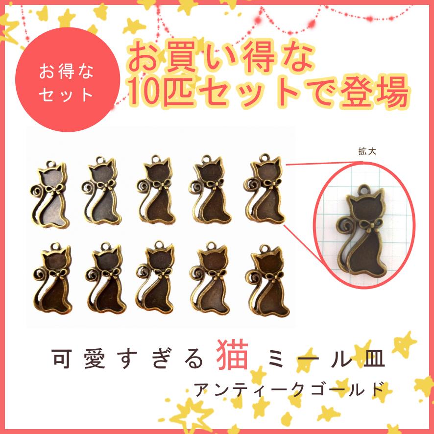 ミール皿 10-70/猫 キャット アリス系 ネコ