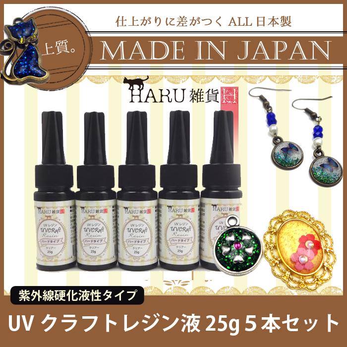 【日本製】HARU雑貨 UVレジン液 25g5本セット