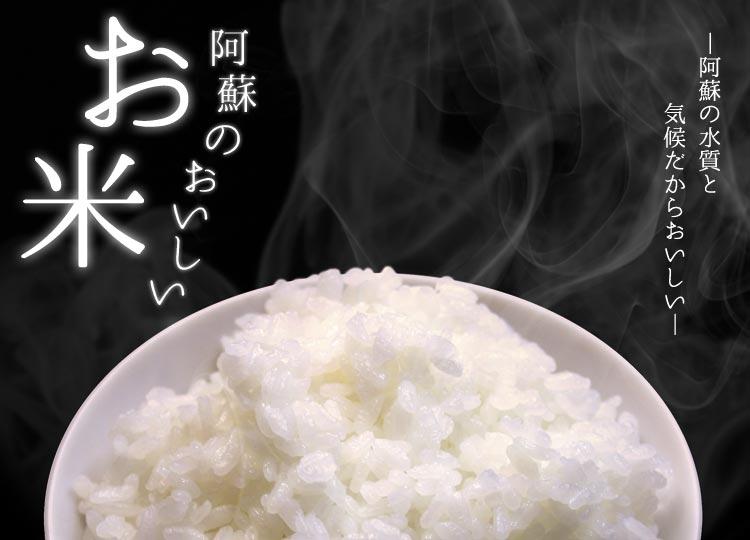阿蘇のおいしい新米
