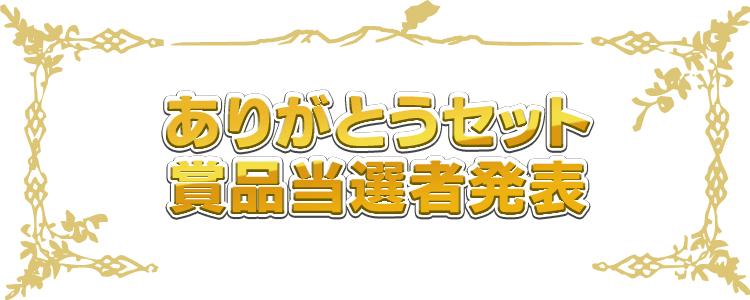 ありがとうセット賞品 当選者発表