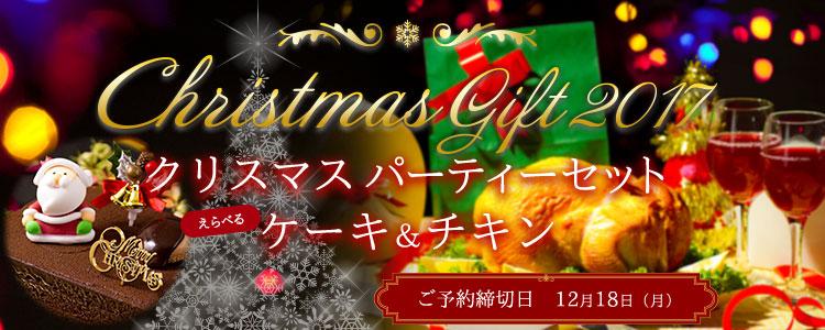 クリスマスケーキ&チキンセット