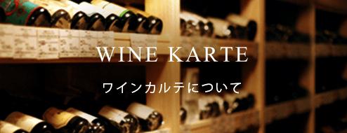 Wine Karte