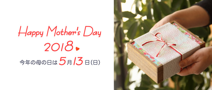 Happy Mother's Day 2018 今年の母の日は5月13日