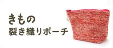 きもの裂き織りポーチ
